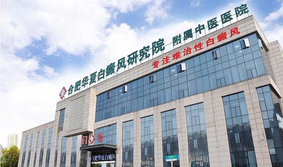 合肥华夏白癜风研究院附属中医医院