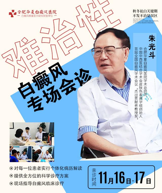 难治性白癜风专场会诊——特邀朱光斗教授亲诊,助力患者