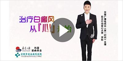 安徽省省级白癜风专项公益项目——彩云行动