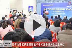 ReCell皮肤细胞移植手术直播研讨会在华夏举办